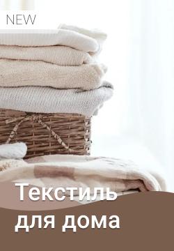 Текстиль для дома'