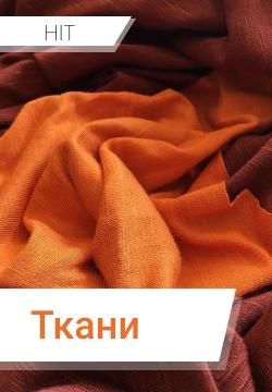 Детские ткани'