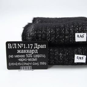 Весовой лоскут №1.17 Драп жаккард чёрно-белый 0,45 + 0,45 х 1,54 (+/-2см) м 0,550 кг фото
