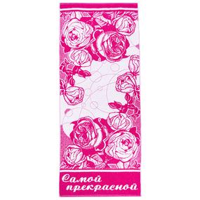 Полотенце махровое 2954 Самой прекрасной 50/120 см фото