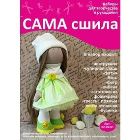 Набор для создания текстильной куколки Кл-023П фото