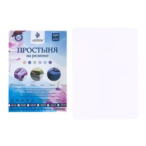 Простыня трикотажная на резинке Премиум цвет белый 60/120/12 см фото