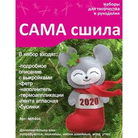 Набор для создания фетровой новогодней игрушки МН-006 фото