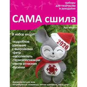 Набор для создания фетровой новогодней игрушки МН-005 фото