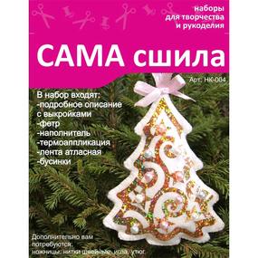 Набор для создания фетровой новогодней игрушки НК-004 фото