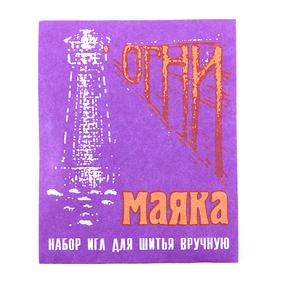 Иглы для ручного шитья Огни маяка 15 штук фото