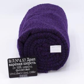 Весовой лоскут №4.57 Драп варёная шерсть фиолетовый 1,54 / 2,10 (+/-2см) м 1,500 кг фото
