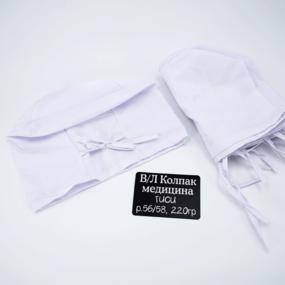 Весовой лоскут Тиси Колпак медицинский р-р 56-58 (10 шт) 0,220 кг фото
