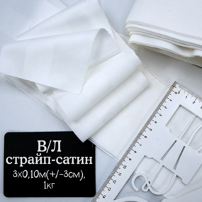 Весовой лоскут страйп-сатин 3х3 белый 3,0 / 0,10 (+/-3) м по 1 кг фото