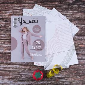 Журнал с выкройками для шитья Ya Sew №1/2020 фото