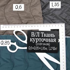 Весовой лоскут Курточная ткань стёганая 0,6 + 0,85 + 1,35 м (ширина 135+/-5см) 1,290 кг фото