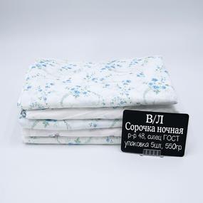 Весовой лоскут Сорочка ночная ситец размер 48/50 по 0,550 кг фото