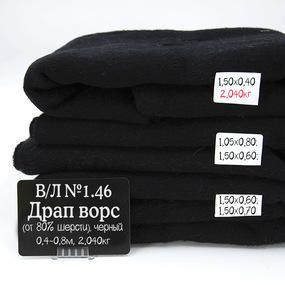 Весовой лоскут №1.46 Драп ворс чёрный 0,4 - 0,8 м 2,040 кг фото