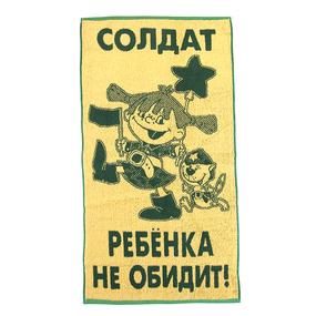 Полотенце махровое 3477 Солдат ребёнка не обидит 50/90 см фото