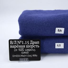 Весовой лоскут №1.15 Драп варёная шерсть синий 0,40 + 0,50 м х 1,46 (+/-2см) м 0,660 кг фото