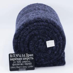 Весовой лоскут №4.54 Драп варёная шерсть фиолетово-чёрный 1,6 / 2,7 (+/-2см) м 1,230 кг фото