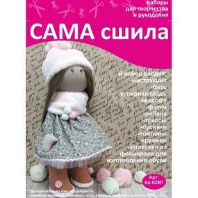 Набор для создания текстильной куколки Кл-029П фото