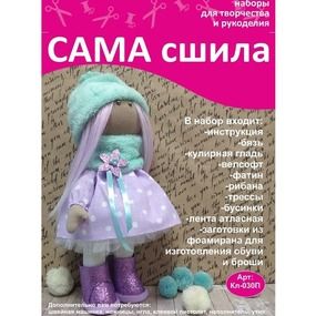 Набор для создания текстильной куколки Кл-030П фото