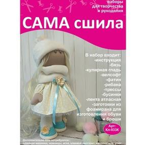 Набор для создания текстильной куколки Кл-033К фото