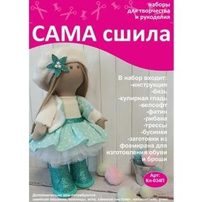 Набор для создания текстильной куколки Кл-034П фото