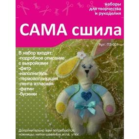 Набор для создания фетровой игрушки ПЗ-001 фото