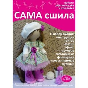 Набор для создания текстильной куколки Кл-011П фото