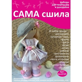 Набор для создания текстильной куколки Кл-013П фото
