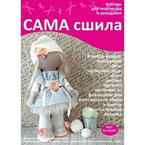 Набор для создания текстильной куколки Кл-024П фото