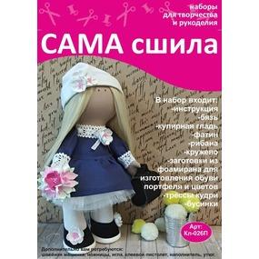 Набор для создания текстильной куколки Кл-026П фото