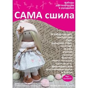 Набор для создания текстильной куколки Кл-031П фото