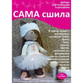 Набор для создания текстильной куколки Кл-009П фото