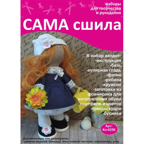 Набор для создания текстильной куколки Кл-025К фото