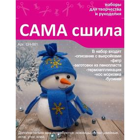 Набор для создания снеговика СН-001 фото
