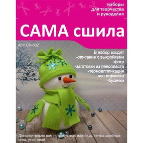 Набор для создания снеговика СН-002 фото