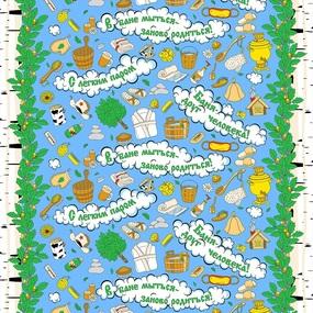 Ткань на отрез вафельное полотно набивное 150 см Я014549 Банный мир фото