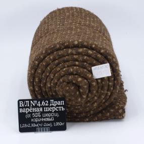 Весовой лоскут №4.62 Драп варёная шерсть коричневый 1,28 / 2,30 (+/-2см) м 1,050 кг фото