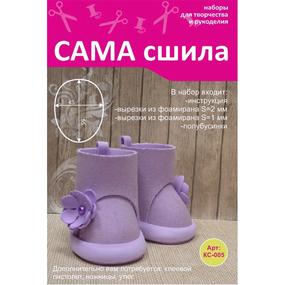 Набор для создания кукольных сапожек КС-005 фото