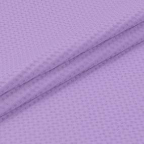 Вафельное полотно гладкокрашенное 150 см 240 гр/м2 7х7 мм премиум цвет 622 сиреневый фото