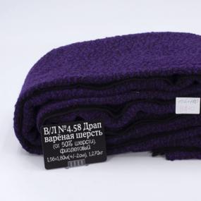Весовой лоскут №4.58 Драп варёная шерсть фиолетовый 1,56 / 1,80 (+/-2см) м 1,270 кг фото