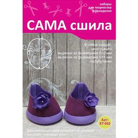 Набор для создания кукольных туфелек КТ-002 фото