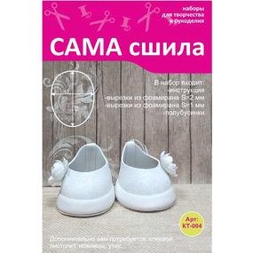 Набор для создания кукольных туфелек КТ-004 фото