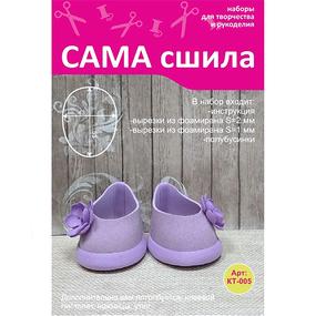 Набор для создания кукольных туфелек КТ-005 фото