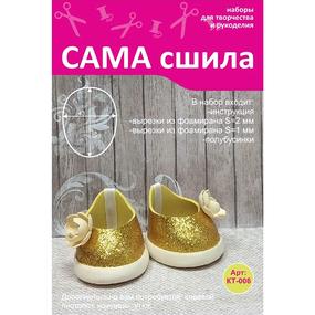 Набор для создания кукольных туфелек КТ-006 фото