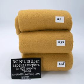 Весовой лоскут №1.18 Драп варёная шерсть горчица 0,50 + 0,75 + 0,85 м х 1,46 (+/-2см) м 1,290кг фото