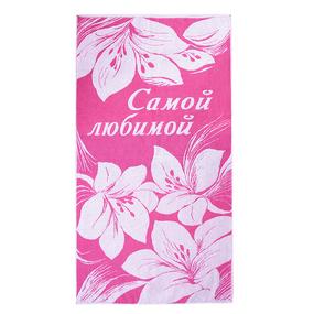 Полотенце махровое 1007 Самой любимой 70/140 см цвет розовый фото