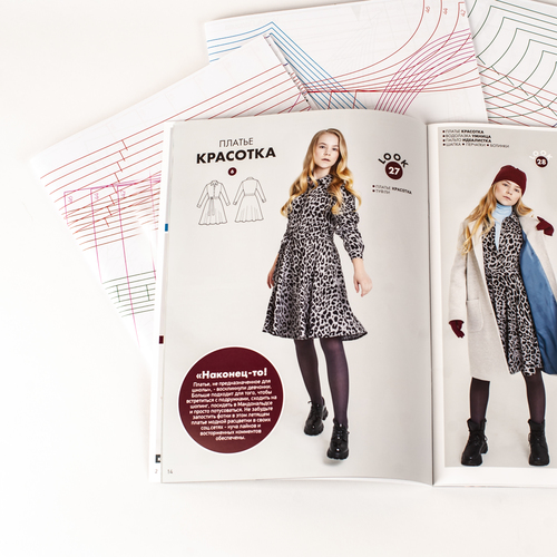 Журнал с выкройками для шитья Ya Sew №5/2020 фото 3