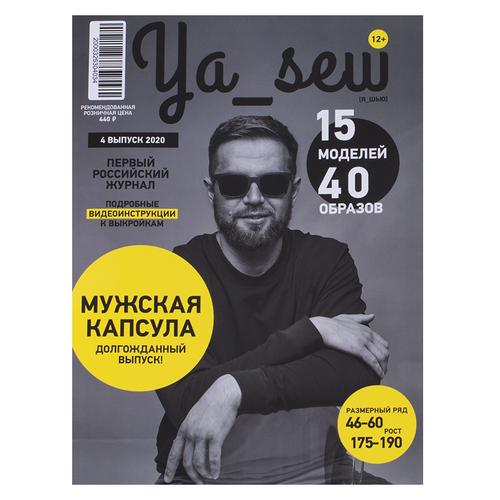 Журнал с выкройками для шитья Ya Sew №4/2020 фото 1