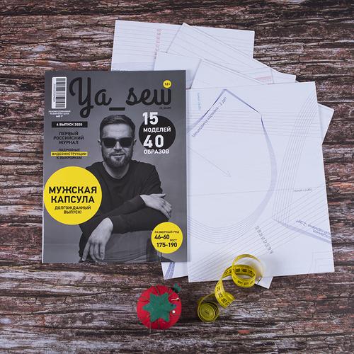 Журнал с выкройками для шитья Ya Sew №4/2020 фото 5