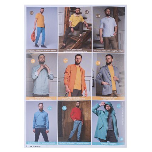 Журнал с выкройками для шитья Ya Sew №4/2020 фото 3
