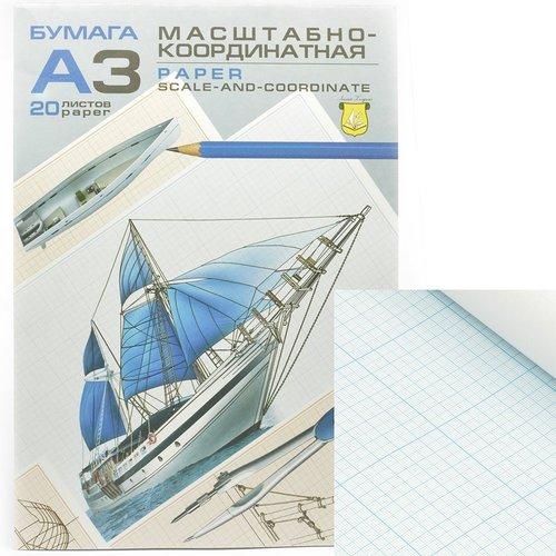 Планшет с масштабно-координатной бумагой арт. ЛХ.ПЛ-9395 20л А3 фото 1